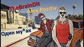 TheBrainDit и Alex Pozitiv - Один му*ак / GTA Online
