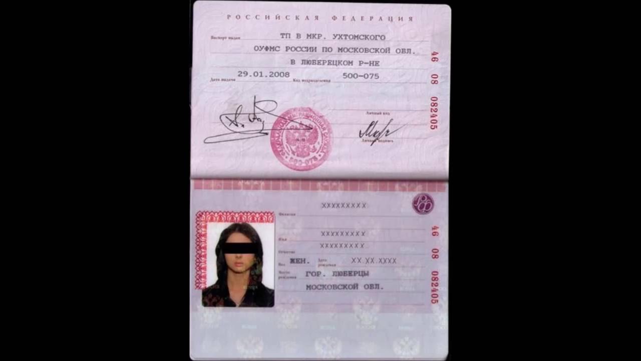 Що таке серія паспорта нумизматы в хабаровске