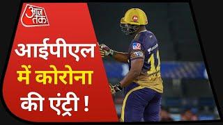 IPL 2021: KKR के दो खिलाड़ी कोरोना पॉजिटिव, RCB के साथ आज का मैच रद्द I Breaking News