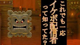 【マリオメーカー2】最強イケボのランクバトル【実況】