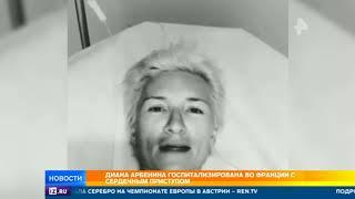 Диана Арбенина госпитализирована с сердечным приступом