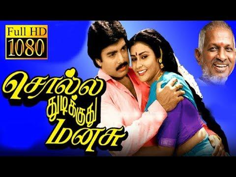 Solla Thudikkuthu Manasu | Karthik, Priyasri | Tamil Superhit Movie HD