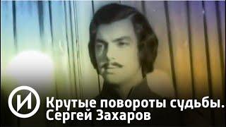 Крутые повороты судьбы. Сергей Захаров | Телеканал