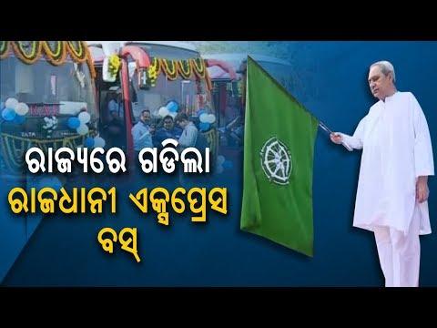 CM Naveen Patnaik Flags Off AC Bus Service In Bhubaneswar
