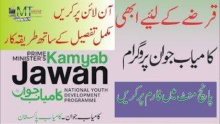Apply for Kamyab Jawan Program Online  Kamyab Jawan Bank Loan Scheme