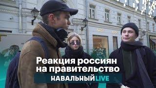 Реакция россиян на правительство Медведева