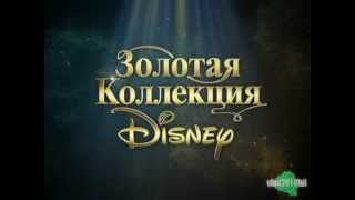 Disney Channel Russia - Disney Gold Collection intro