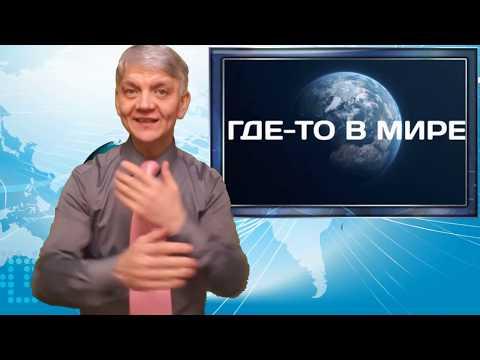 короткие новости без политики 15. ржя