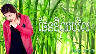 pendey chhob vil ~ ផែនដីឈប់វិល ~ Kuma ~ Music Empire