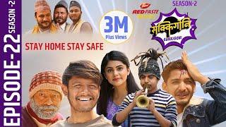 Sakkigoni | Comedy Serial | Season 2 | Episode-22 | Sagar Lamsal, Hari Niraula, Shreya Sitaula