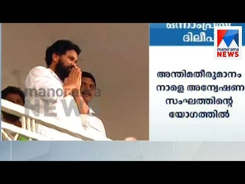 Actress attack case: Dileep may be named prime accused   Manorama News