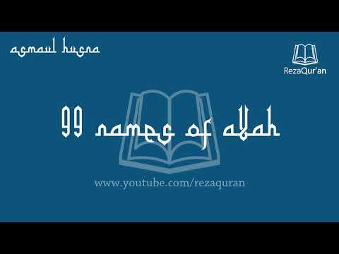 99 Names of Allah - Asmaul Husna [Audio]