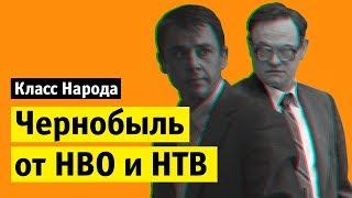 Чернобыль от HBO и НТВ | Класс народа