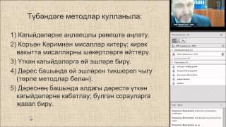 Методика преподавания РД.Онлайн занятие №1