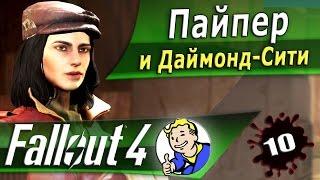 Fallout 4 прохождение сюжетки - Даймонд Сити ч.10