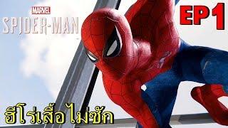 สไปเดอร์เเมนมาเเล้ว Marvel's Spider-Man EP#1