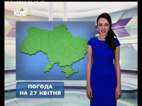 Телеканал Київ: Погода на 27.04.18