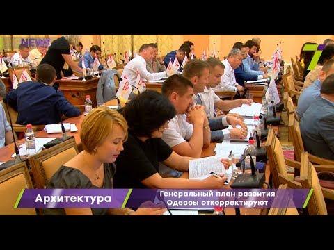 Новости 7 канал Одесса: Генеральный план развития Одессы откорректируют