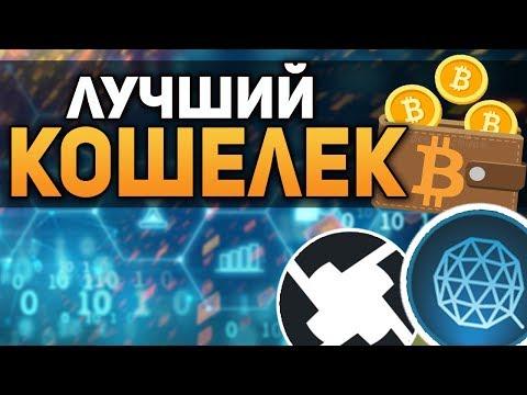 Как не Потерять Криптовалюту! Лучшие Криптовалютные Кошельки 2018