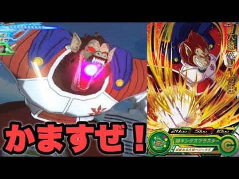 【SDBH】SPタイプの大猿ベジータ王を使ってみた!【スーパードラゴンボールヒーローズ5弾】