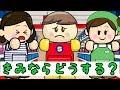 【子供の安全教室】 きみならどうする?#3 迷子 子供向けアニメ/さっちゃんねる 教育テレビ