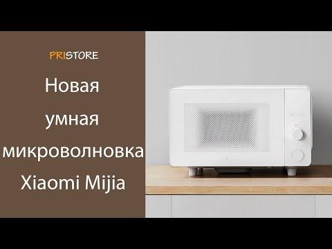 Умная микроволновая печь Xiaomi Mijia Mi Smart Microwave Oven 20L