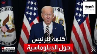 كلمة للرئيس الأميركي جو بايدن حول الدبلوماسية