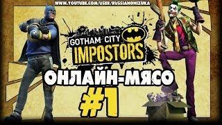 Gotham City Impostors (Онлайн-Мясо) #1 - Война подражателей