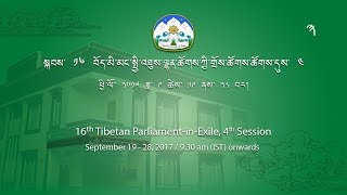 Fourth Session of 16th Tibetan Parliament-in-Exile. 19-28 Sept. 2017. Day 1 Part 3