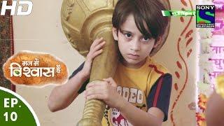 Mann Mein Vishwaas Hai - मन में विश्वास है - Episode 10 - 28th March, 2016