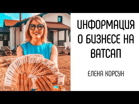 Как я даю информацию о бизнесе на ватсап. Елена Корсун