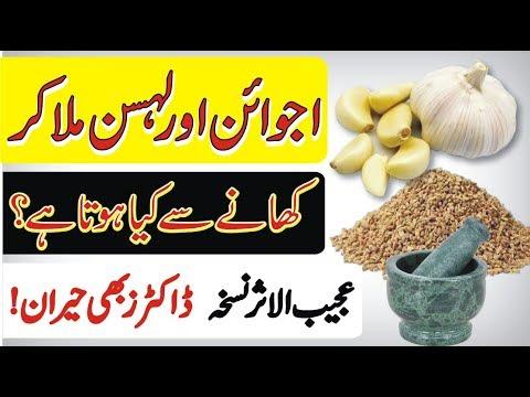Ajwain Aur Lahsun Mila Kr Khane Ke Fayde |  Nihaar Mu Lehsan Khaney Ke Fawaid || Garlic & Ajwain ||