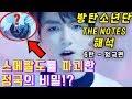[방탄소년단 화양연화 더노트 해석] (FAKE LOVE 뮤비 보완) 정국이 스메랄도를 파괴한 비밀!? BTS THE NOTES 궁예 6탄 MV Theory l 수다쟁이쭌