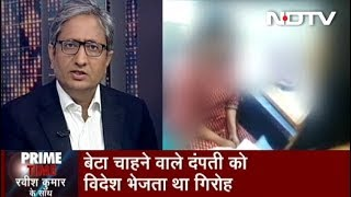 Prime Time With Ravish Kumar, Oct 03, 2019 | Sex Selection Racket By Clinic In Delhi Busted