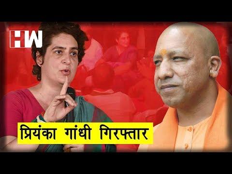 कांग्रेस महासचिव प्रियंका गांधी गिरफ्तार