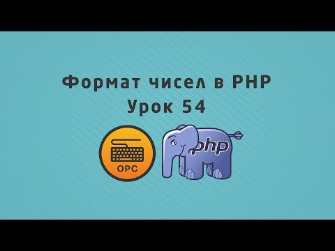 54 - Уроки PHP. Формат чисел (number_format)