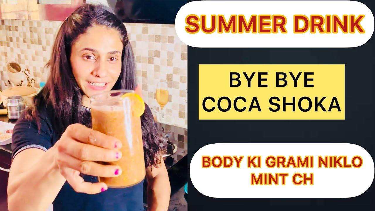 SUMMER DRINKS BYE BYE COCA SHOKA |BODY KI GRAMI NIKLO MINT CH #BODY#patwarifitness #YouTube #BYE