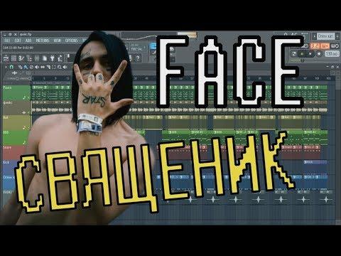 FACE - СВЯЩЕННИК | КАК СДЕЛАТЬ | ЗА 10 МИНУТ | Remake | FL Studio 12 |