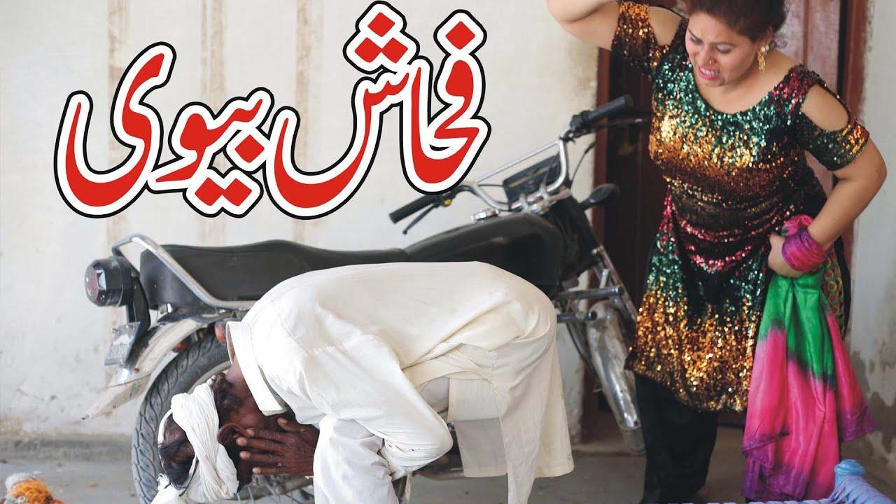 Biwi Kaisi Honi Chahiye ? Family Punjabi Drama Very Emotional & Short Story By Nouman TV