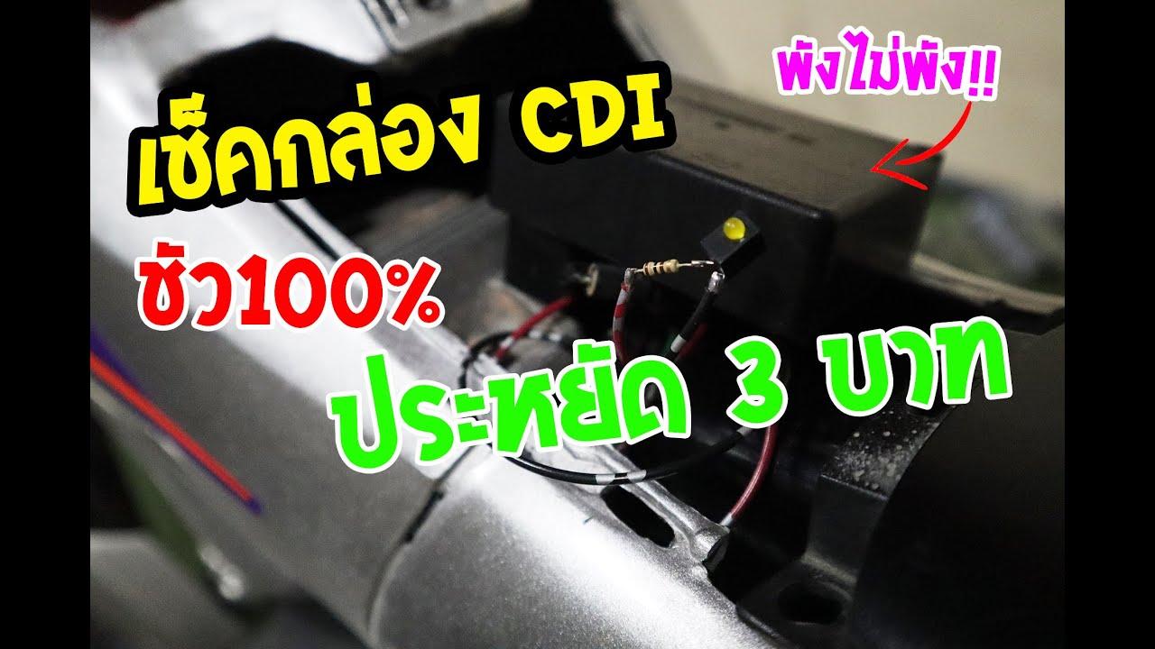 เช็คกล่องไฟ CDI มือสองแบบประหยัดด้วยงบ 3 บาท แต่ได้ผล 100% | How to check CDI EP.99