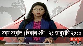 সময় সংবাদ   বিকাল  ৫টা  ২১ জানুয়ারি ২০১৯   Somoy tv bulletin 5pm   Latest Bangladesh News