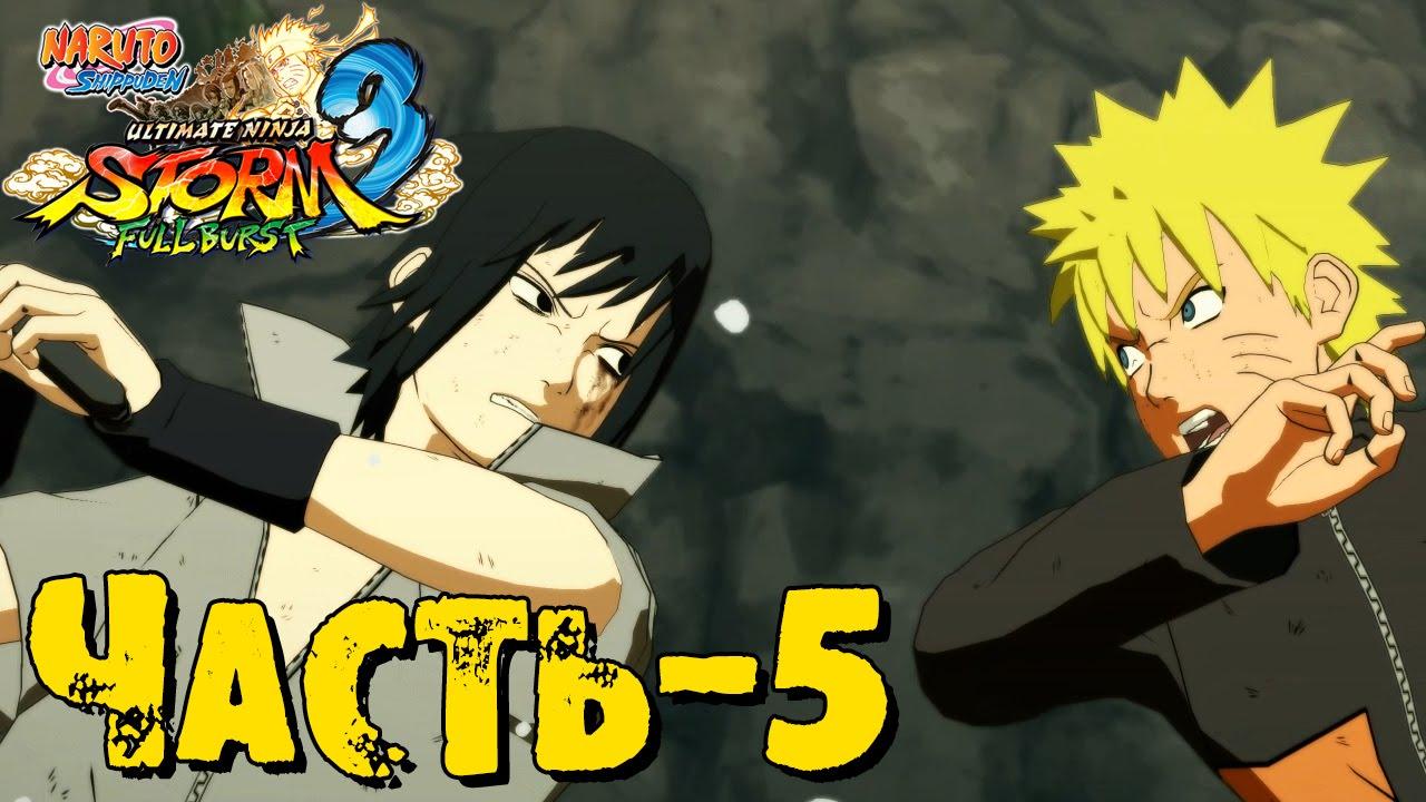 Ultimate ninja storm 3 прохождение