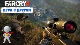 Far Cry #4 Игра с другом часть №1