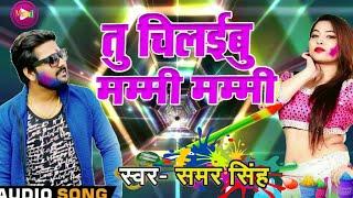 Tu Chilaibu Mummy Mummy ( Samar Singh ) new Bhojpuri superhit hot Holi song 2019