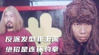 40年前的老片《迷拳36招》,反派3兄弟发型非主流,绝招连环豹拳狠辣无比!