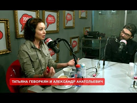 «Созвездие Льва», Татьяна Геворкян и Александр Анатольевич