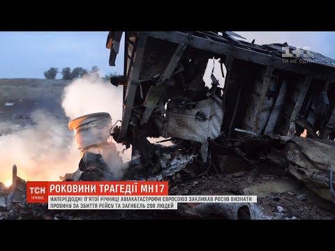 Світ вшановує жертв авіакатастрофи Боїнга над Донбасом
