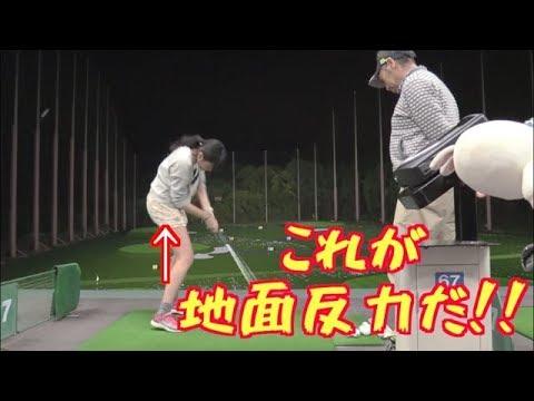 これが地面反力だ!!ゴルフ界で勘違いしている地面反力という力💦