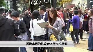 香港市民为抗议者送贺卡祝圣诞
