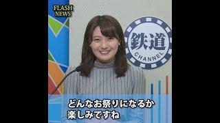 ★鉄道チャンネルニュース★「第13回えいでんまつり」 10 月 28 日開催